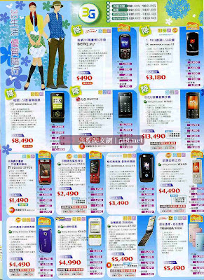 DM   集冊: [CHT中華電信手機優惠DM]神腦國際。促銷970618
